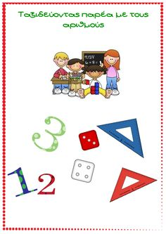 διαχωριστικά φακέλων νηπιαγωγείο Preschool Classroom, Kindergarten, Shape Posters, School Clipart, End Of School Year, Class Management, Clip Art, Teacher, Math