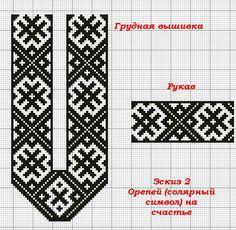 Новости Beaded Embroidery, Cross Stitch Embroidery, Embroidery Patterns, Inkle Loom, Cross Stitch Art, Bead Loom Bracelets, Tapestry Crochet, Loom Beading, Clothing Patterns