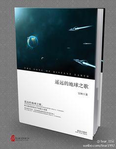 淚設計《遙遠的地球之歌》 Galaxy Phone, Samsung Galaxy, Collections, Earth, Cover, Design, Mother Goddess, World