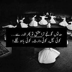 Iqbal Poetry, Sufi Poetry, Love Poetry Urdu, My Poetry, Achieving Dreams Quotes, Parveen Shakir, Jalaluddin Rumi, Love Hurts Quotes, Poetry Lines