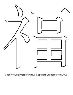 chinese symbols for prosperity and good luck | Chinese Coloring Pictures - red & gold 612.792