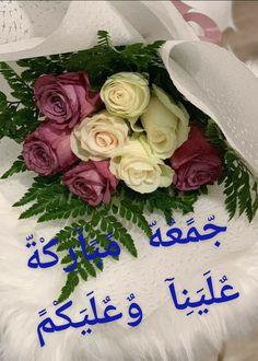 Good Morning Gif, Jumma Mubarak, Garden, Flowers, Garten, Lawn And Garden, Gardens, Gardening, Royal Icing Flowers