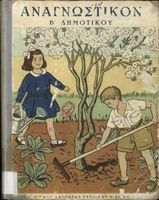 Greece Photography, Vintage Photography, Greek Alphabet, Vintage Magazines, Good Old, Paris, Vintage Posters, Childhood Memories, Books To Read