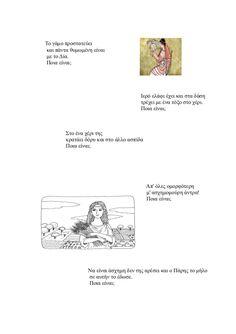 Το βιβλίο των θεών Kids And Parenting, Greek, Greece