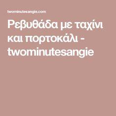 Ρεβυθάδα με ταχίνι και πορτοκάλι - twominutesangie