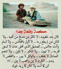 Bilderesultat for yakoubi abdelmalek Wise Quotes, Book Quotes, Words Quotes, Inspirational Quotes, Sayings, Religious Quotes, Islamic Quotes, Tafsir Coran, Saving Quotes