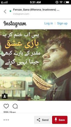 Feroz Khan, Real Hero, Reality Quotes, Urdu Quotes, Urdu Poetry, Love Life, Breakup, Pakistani, Dramas