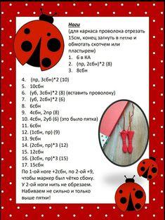 Ladybug, Photo Wall, Messages, Johor Bahru, Frozen, Crochet Projects, Tutorials, Photograph