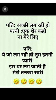 Crazy Facts, Weird Facts, Sarcastic Jokes, Funny Jokes, Marriage Humor, Colour Splash, Jokes In Hindi, Keep Smiling, Funny Bunnies