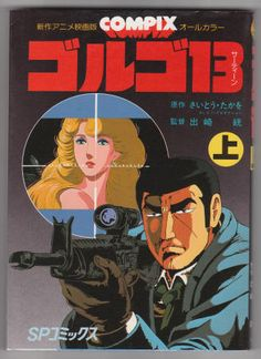 Japan: Golgo 13 Anime Book by Takao Saito. As New Book with As New- dust jacket, not dated but circa-1982, $30