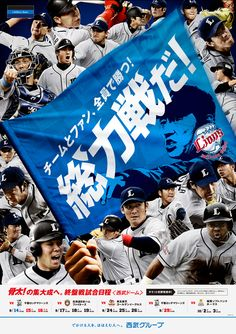 WEB consommé design bloc Japan Design, Ad Design, Sport Design, Japanese Graphic Design, Japanese Prints, Flyer And Poster Design, Baseball Posters, Sports Graphics, Sports Images