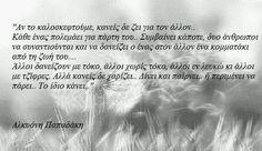 Greek quotes, Alkyoni Papadaki