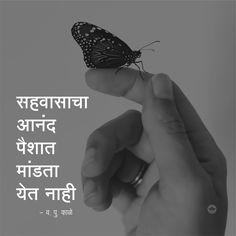 Marathi Love Quotes, Marathi Poems, Hindi Quotes On Life, True Feelings Quotes, Feelings Words, Attitude Quotes, Jokes Quotes, Me Quotes, Motivational Quotes