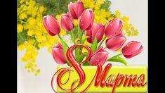 8 марта поздравление Ой, Вася-Василёк!