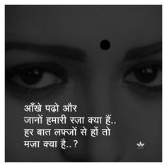 Rooh-e-Sada: खुशफहमियां रखते हैं अपने दिल में इसमें हर्जा क्या . Hindi Quotes Images, Shyari Quotes, Motivational Picture Quotes, Words Quotes, Inspiring Quotes, Epic Quotes, Secret Love Quotes, First Love Quotes, Romantic Love Quotes