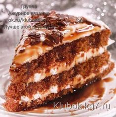 """Cake """"Squirrel"""" Ingredients for the dough: Flour - Sugar - 100 gr Sour cream - 200 gr Butter - 120 g Egg - 1 pc Soda - 3 c Ingredients for Russian Cakes, Russian Desserts, Russian Recipes, Baking Recipes, Cake Recipes, Easy Cake Decorating, Sweet Cakes, Food Cakes, Creative Cakes"""
