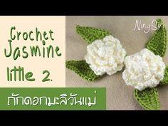 ถักโครเชต์ ดอกมะลิ วันแม่ ดอกเล็ก แบบที่ 2/3 - YouTube