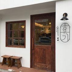 그동안 밀린 일상. : 네이버 블로그 Cafe Shop Design, Shop Front Design, Store Design, House Design, Facade Design, Exterior Design, Cafe Exterior, Restaurant Interior Design, Coffee Shop