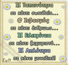 Ρητα Big Words, Greek Quotes, You Changed, Qoutes, Greeting Cards, Bullet Journal, Feelings, Sayings, Life