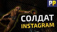 Ubersoldier 2 - Солдат Instagram   Баги, Приколы