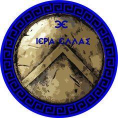 Ο ΣΑΚΟΣ: (1200 π.Χ.)     Ομηρικός Σάκος – Sakos (shield) of Homeric era   Ο τύπος αυτής της ασπίδας αναφέρεται από τον Όμηρο στην Ιλι...