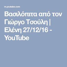 Βασιλόπιτα από τον Γιώργο Τσούλη | Ελένη 27/12/16 - YouTube