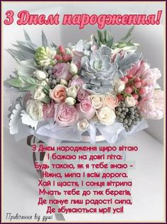 Birthday Cards, Happy Birthday, Happy New Year, Floral Wreath, Bday Cards, Happy Brithday, Floral Crown, Urari La Multi Ani, Birthday Greetings