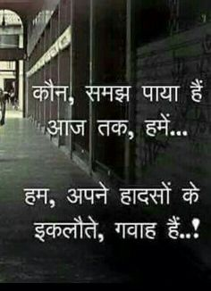 185 best hindi quotes images in 2018 Hindi Quotes Images, Hindi Quotes On Life, Motivational Quotes In Hindi, Inspirational Quotes Pictures, Hurt Quotes, Funny Quotes, Qoutes, Shyari Quotes, Quotations