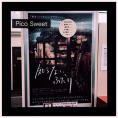 #picosweet #app #movie
