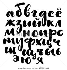 Ink hand written cyrillic alphabet. Brush lettering russian lowercase letters. Isolated on white background.
