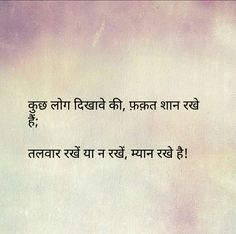Jokes Quotes, True Quotes, Funny Quotes, Epic Quotes, Poetry Quotes, Hindi Quotes, Quotations, Dear Diary Quotes, Fantasy Quotes