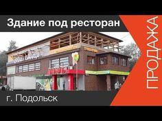 Продажа ресторана