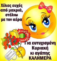 Good Morning, Quotes, Diy, Crafts, Decor, Buen Dia, Quotations, Manualidades, Decoration