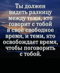 Wise Quotes, Motivational Quotes, Inspirational Quotes, Cool Words, Wise Words, Russian Quotes, Life Philosophy, Reading Quotes, Self Development