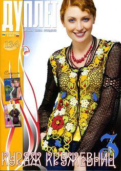 Duplet: Russian Crochet Magazines