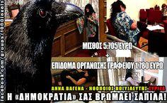 Η «ΔΗΜΟΚΡΑΤΙΑ» ΣΑΣ, ΒΡΩΜΑΕΙ ΣΑΠΙΛΑ!!! www.facebook.com/groups/1000lexeis - www.facebook.com/groups/ellinwn - www.facebook.com/maxomenos.ethnikismos - http://elldiktyo.blogspot.com