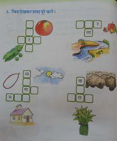 Hindi Grammar Work Sheet Collection for Classes 5,6, 7 & 8: Matra Work Sheets for Classes 3, 4, 5 and 6 With SOLUTIONS/ANSWERS Lkg Worksheets, Worksheets For Class 1, English Worksheets For Kindergarten, Writing Practice Worksheets, Hindi Worksheets, Preschool Worksheets, Free Preschool, Preschool Printables, Word Puzzles For Kids