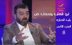 شاهد ماذا قال ابوشهاب سامر المصري عن عودته الى مسلسل باب الحاره 8