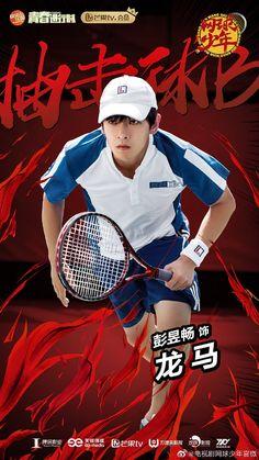 The Prince of Tennis poster Princess Mononoke Wallpaper, Kdrama, Peng Peng, Tennis Posters, China Movie, The Prince Of Tennis, Tennis Match, Winter Chic, Series Movies