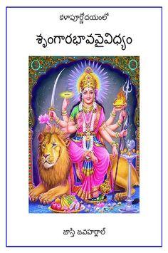 కళాపూర్ణోదయంలో శృంగారభావ వైవిధ్యం(Kalapoornodayamlo Srungarabhava Vaividhyam) By Jawaharlal Jasthi  - తెలుగు పుస్తకాలు Telugu books - Kinige