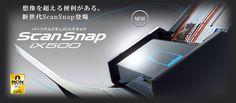 いいね!!  想像を超える便利がある。新世代ScanSnap iX500 登場