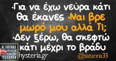 Stupid Funny Memes, Funny Quotes, Funny Greek, Greek Quotes, True Words, Funny Moments, Laugh Out Loud, Jokes, Lol