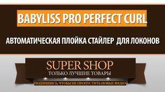 BaByliss Pro Perfect Curl  автоматическая плойка Стайлер  для локонов