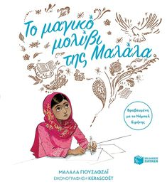 """Read """"Malala's Magic Pencil"""" by Malala Yousafzai available from Rakuten Kobo. Nobel Peace Prize winner and New York Times bestselling author Malala Yousafzai's first picture book, inspired by her ow. Malala Yousafzai, New Books, Good Books, Books To Read, Amazing Books, Library Books, Nobel Peace Prize, Strong Girls, Women In History"""