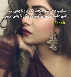 Pukarta to h m nai jati Urdu Quotes, Quotations, Life Quotes, Amazing Dp, Romantic Poetry, Deep Words, Urdu Poetry, Aiman Khan, Swag