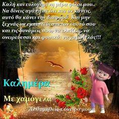 Quotes, Beautiful, Movie Posters, Decor, Greek Language, Good Morning, Qoutes, Dekoration, Decoration