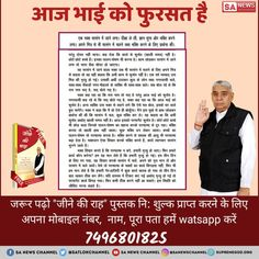 """You know, Who is the real god ? You must read """" jine ki rah book"""". Inspirational Quotes From Books, Best Positive Quotes, Book Quotes, Spiritual Words, Spiritual Teachers, Believe In God Quotes, Quotes About God, Good Friday Quotes Jesus, Gita Quotes"""