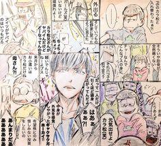 【6つ子】『通常次男とF6次男が入れ替わった』(おそ松さん漫画)