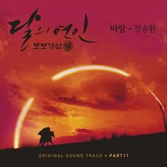 """Jung Seung-hwan to release """"Scarlet Heart: Ryeo"""" OST"""