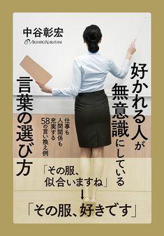 好かれる人が無意識にしている言葉の選び方   中谷 彰宏   ビジネス・経済   Kindleストア   Amazon